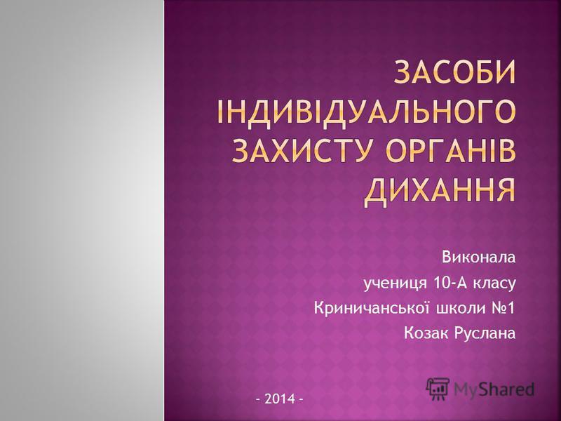 Виконала учениця 10-А класу Криничанської школи 1 Козак Руслана - 2014 -
