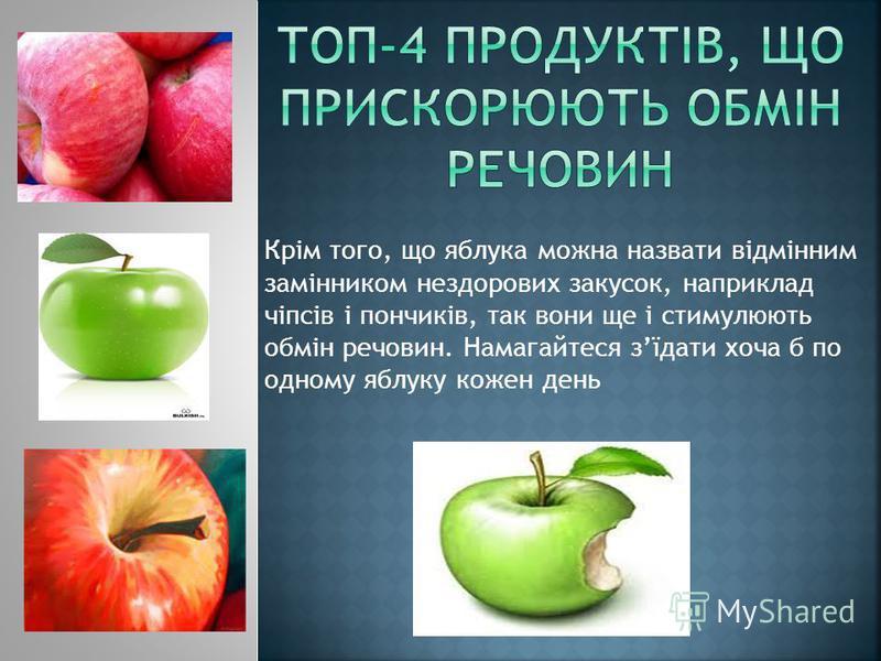 Крім того, що яблука можна назвати відмінним замінником нездорових закусок, наприклад чіпсів і пончиків, так вони ще і стимулюють обмін речовин. Намагайтеся зїдати хоча б по одному яблуку кожен день