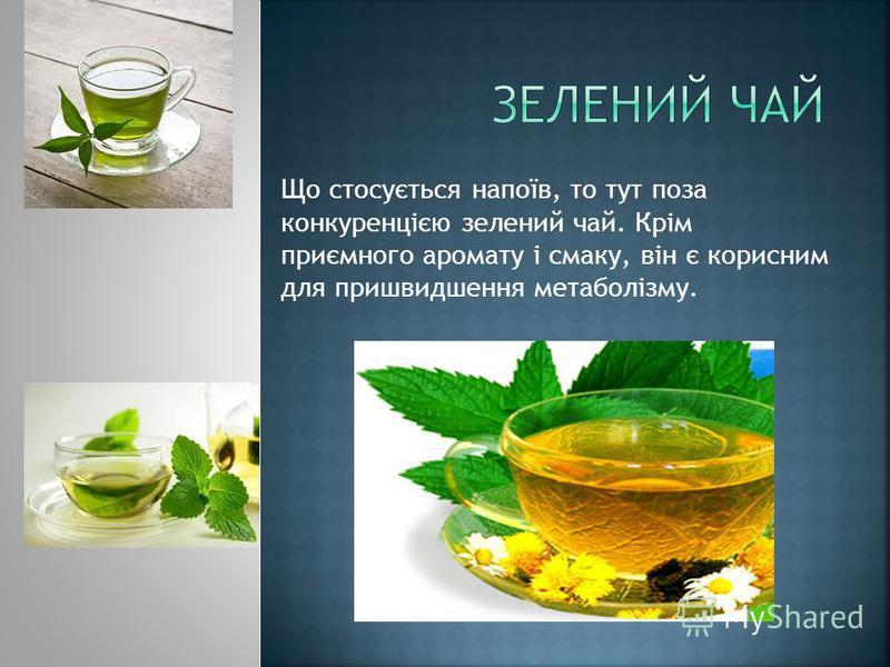 Що стосується напоїв, то тут поза конкуренцією зелений чай. Крім приємного аромату і смаку, він є корисним для пришвидшення метаболізму.