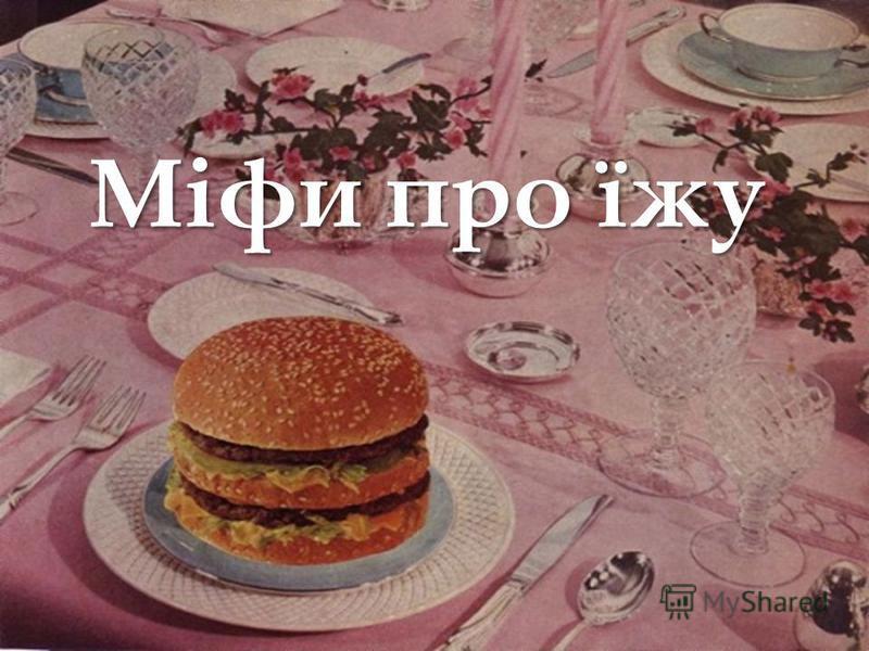 Міфи про їжу