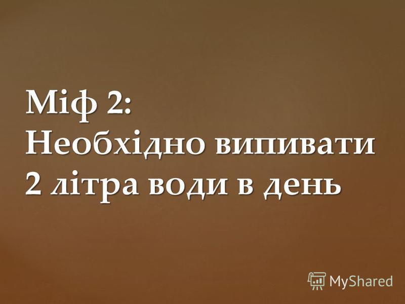 Міф 2: Необхідно випивати 2 літра води в день