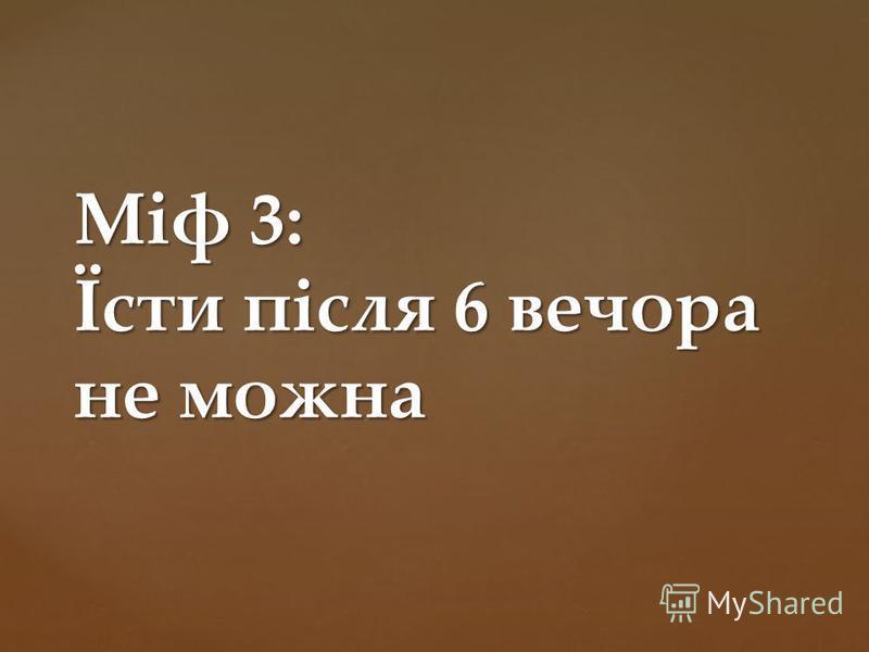Міф 3: Їсти після 6 вечора не можна