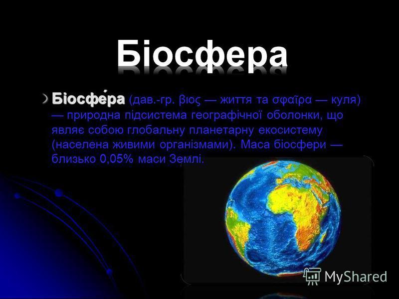 БІОСФЕРА як оболонка планети Земля