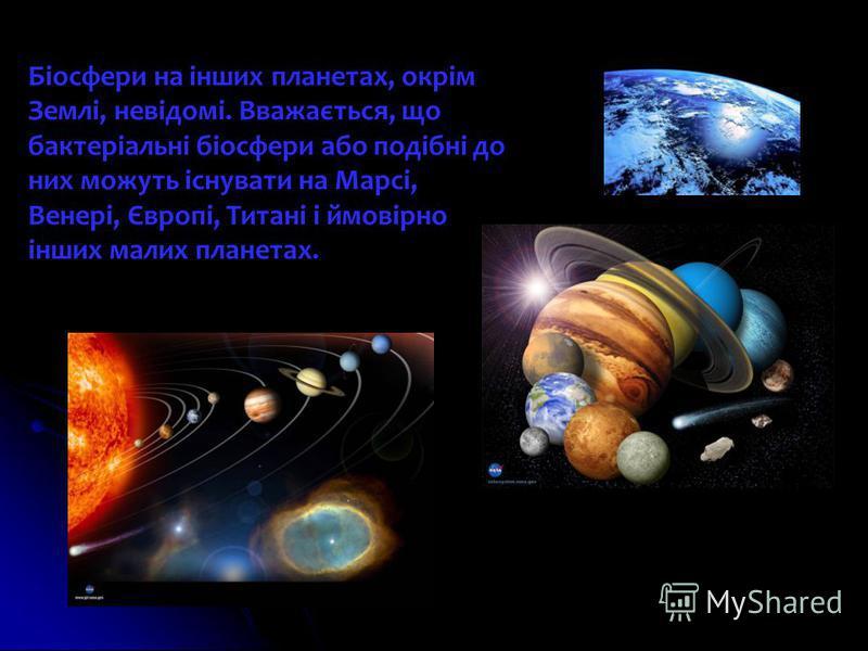 Поняття Біосфера Це сукупність усіх біогеоценозів Землі, єдина глобальна екосистема вищого порядку (тобто оболонка живих організмів на планеті) Це сукупність усіх біогеоценозів Землі, єдина глобальна екосистема вищого порядку (тобто оболонка живих ор