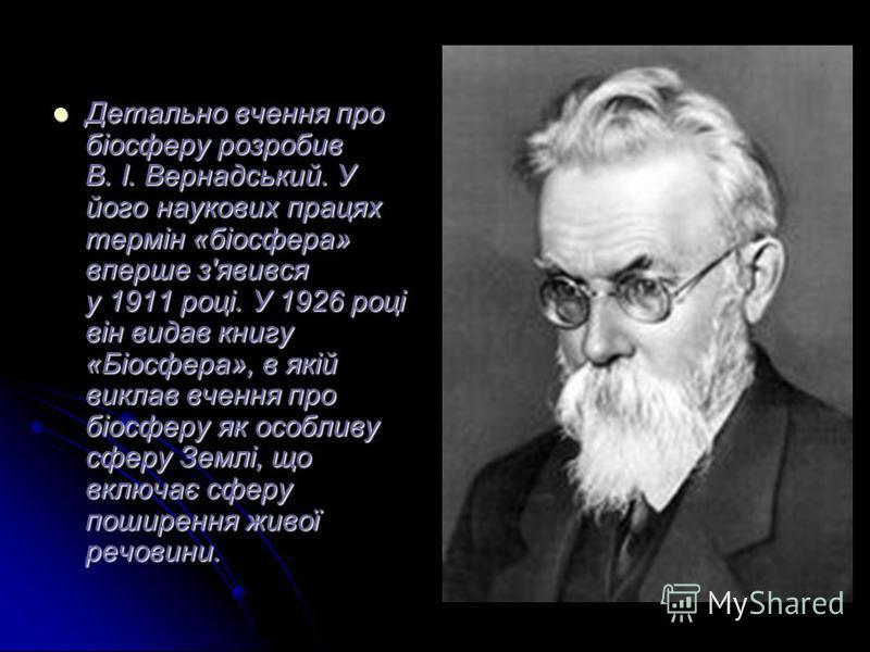 Перші уявлення про біосферу як «область життя» та зовнішню оболонку Землі належать Ж.-Б. Ламарку. Термін «біосфера» вперше застосував австрійський геолог Е.Зюс (1875), називаючи ним окрему оболонку Землі, наповнену життям. Детально вчення про біосфер