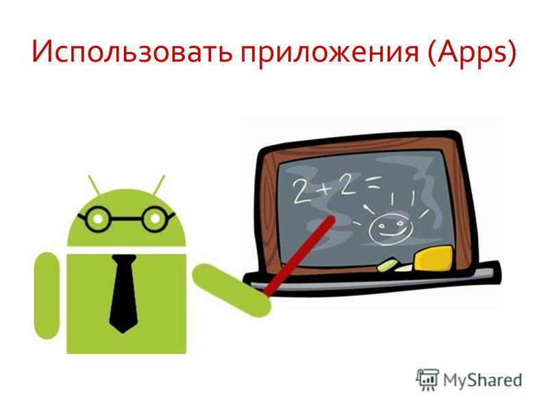 Использовать приложения (Apps)