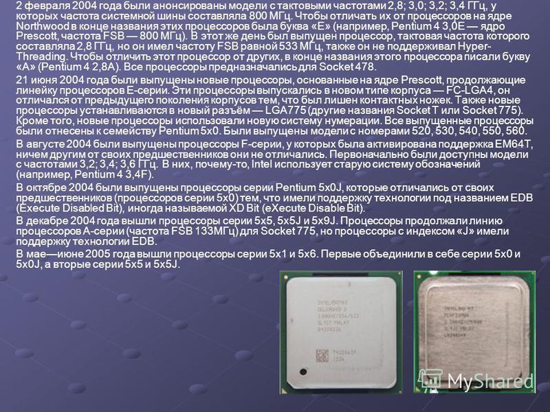 2 февраля 2004 года были анонсированы модели с тактовыми частотами 2,8; 3,0; 3,2; 3,4 ГГц, у которых частота системной шины составляла 800 МГц. Чтобы отличать их от процессоров на ядре Northwood в конце названия этих процессоров была буква «E» (напри