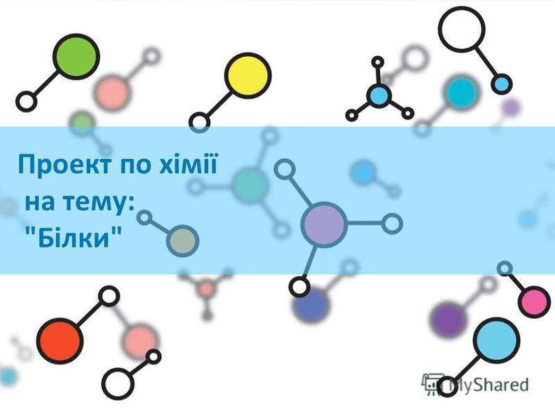 Проект по хімії на тему: Білки