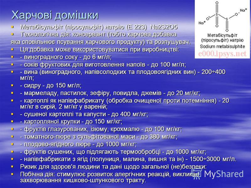 Харчові домішки Метабісульфіт (піросульфіт) натрію (Е 223) Na2S2O5 Метабісульфіт (піросульфіт) натрію (Е 223) Na2S2O5 Технологічна дія: консервант (тобто харчова добавка Технологічна дія: консервант (тобто харчова добавка яка сповільнює псування харч