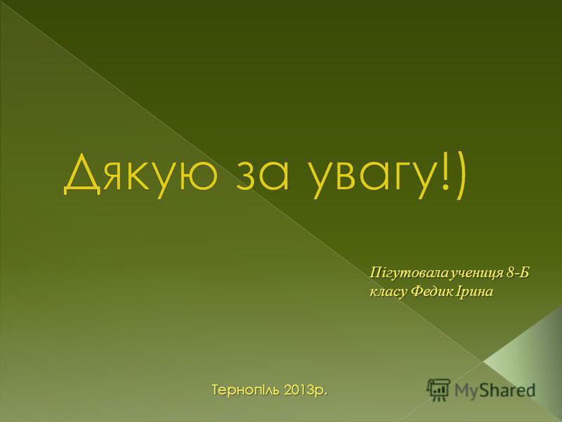 Пігутовала учениця 8-Б класу Федик Ірина Тернопіль 2013р.