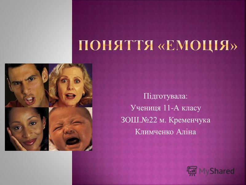 Підготувала: Учениця 11-А класу ЗОШ.22 м. Кременчука Климченко Аліна