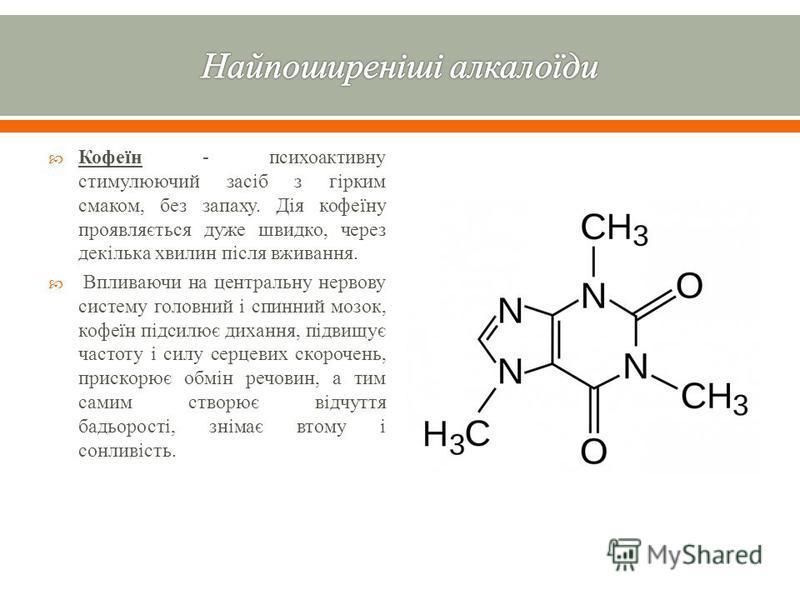 Кофеїн - психоактивну стимулюючий засіб з гірким смаком, без запаху. Дія кофеїну проявляється дуже швидко, через декілька хвилин після вживання. Впливаючи на центральну нервову систему головний і спинний мозок, кофеїн підсилює дихання, підвищує часто