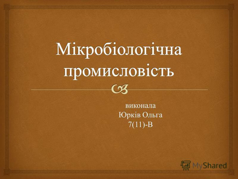 виконала Юрків Ольга 7(11)- В