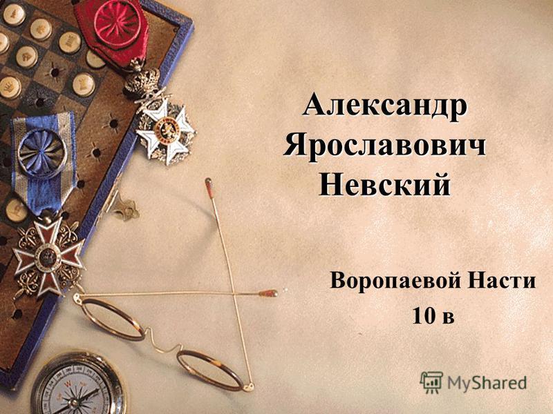 Александр Ярославович Невский Воропаевой Насти 10 в