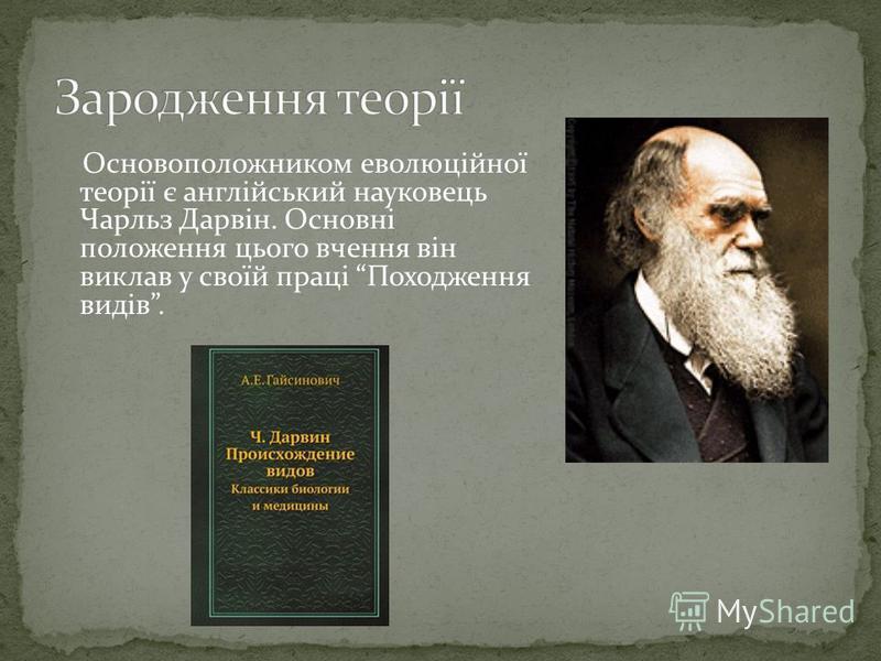 Основоположником еволюційної теорії є англійський науковець Чарльз Дарвін. Основні положення цього вчення він виклав у своїй праці Походження видів.