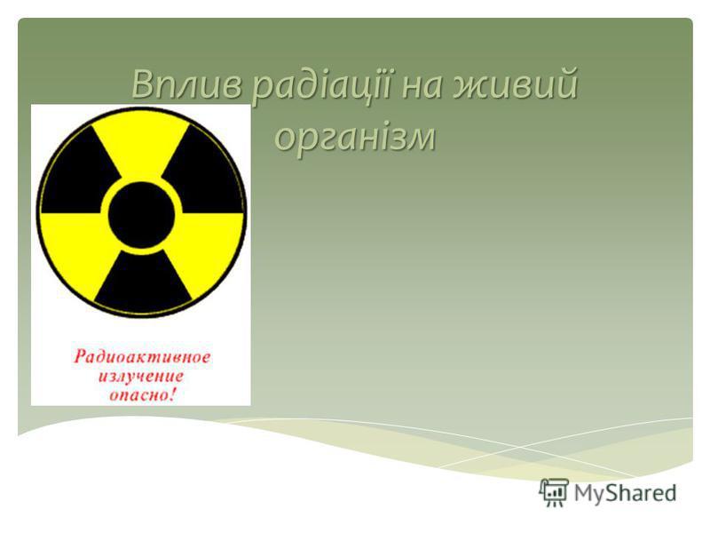 Вплив радіації на живий організм