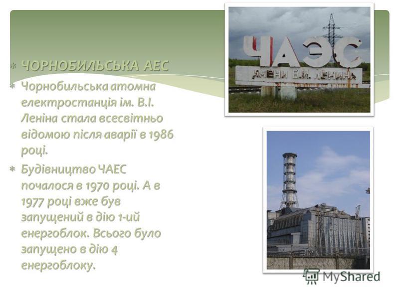 ЧОРНОБИЛЬСЬКА АЕС ЧОРНОБИЛЬСЬКА АЕС Чорнобильська атомна електростанція ім. В.І. Леніна стала всесвітньо відомою після аварії в 1986 році. Чорнобильська атомна електростанція ім. В.І. Леніна стала всесвітньо відомою після аварії в 1986 році. Будівниц