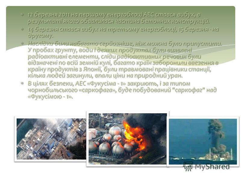 12 березня 2011 на першому енергоблоці АЕС стався вибух, в результаті якого обвалилася частина бетонних конструкцій. 12 березня 2011 на першому енергоблоці АЕС стався вибух, в результаті якого обвалилася частина бетонних конструкцій. 14 березня ставс