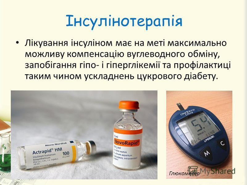 Інсулінотерапія Лікування інсуліном має на меті максимально можливу компенсацію вуглеводного обміну, запобігання гіпо- і гіперглікемії та профілактиці таким чином ускладнень цукрового діабету. Глюкометр