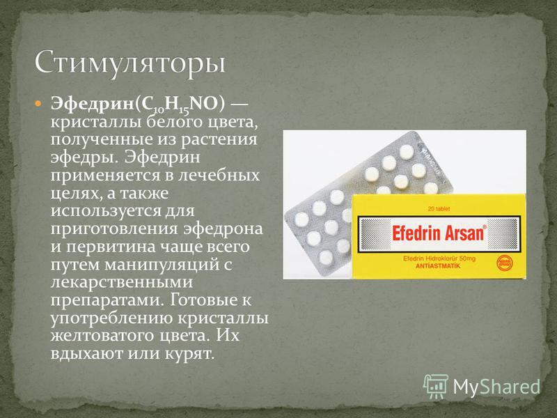 Эфедрин(C 10 H 15 NO) кристаллы белого цвета, полученные из растения эфедры. Эфедрин применяется в лечебных целях, а также используется для приготовления эфедрина и первитина чаще всего путем манипуляций с лекарственными препаратами. Готовые к употре