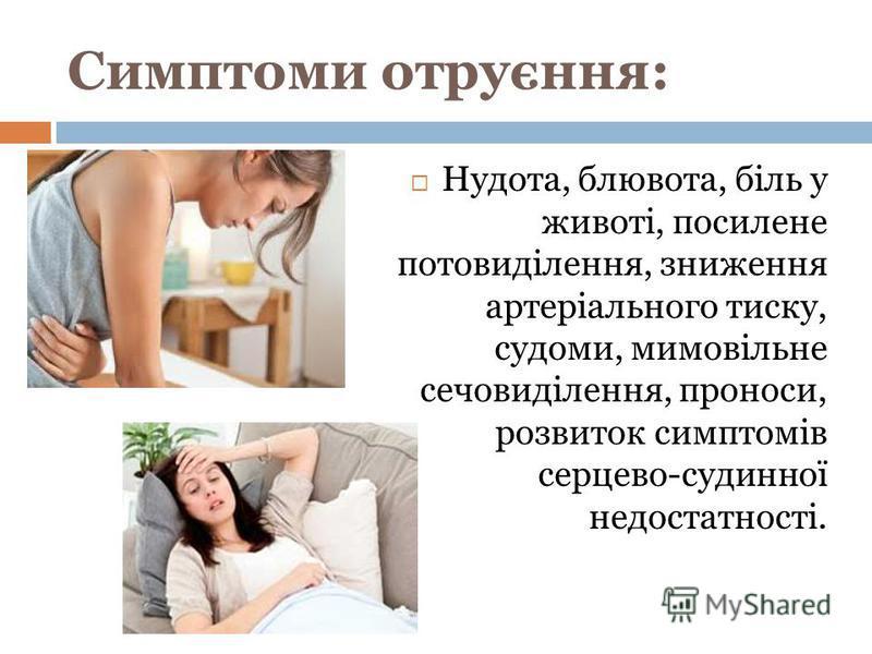 Симптоми отруєння: Нудота, блювота, біль у животі, посилене потовиділення, зниження артеріального тиску, судоми, мимовільне сечовиділення, проноси, розвиток симптомів серцево-судинної недостатності.