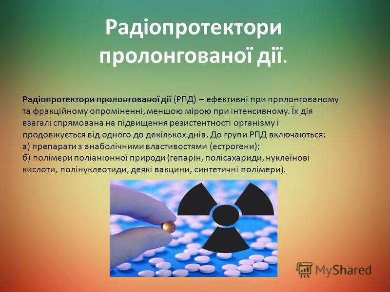 Радіопротектори пролонгованої дії (РПД) – ефективні при пролонгованому та фракційному опроміненні, меншою мірою при інтенсивному. Їх дія взагалі спрямована на підвищення резистентності організму і продовжується від одного до декількох днів. До групи