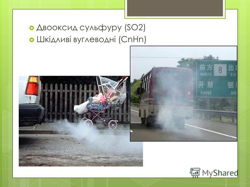 Двооксид сульфуру (SO2) Шкідливі вуглеводні (CnHn)