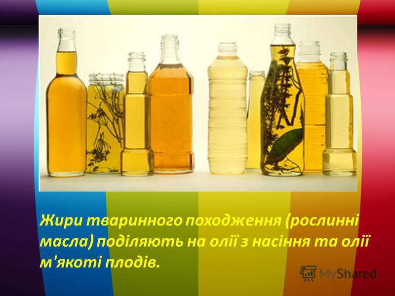 Жири тваринного походження (рослинні масла) поділяють на олії з насіння та олії м'якоті плодів.