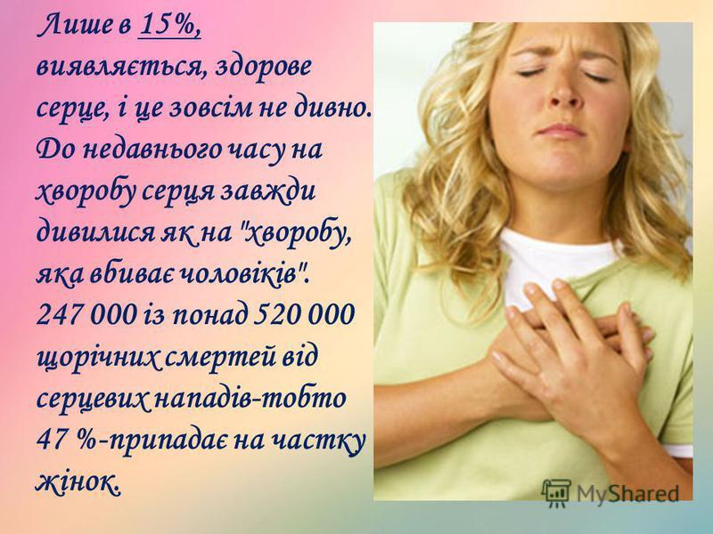 Лише в 15%, виявляється, здорове серце, і це зовсім не дивно. До недавнього часу на хворобу серця завжди дивилися як на