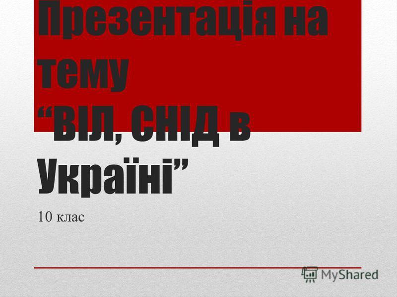 Презентація на темуВІЛ, СНІД в Україні 10 клас