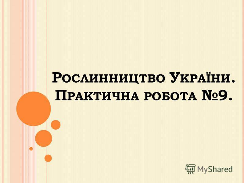 Р ОСЛИННИЦТВО У КРАЇНИ. П РАКТИЧНА РОБОТА 9.