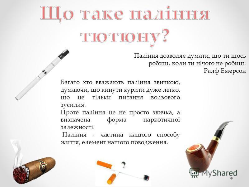 Багато хто вважають паління звичкою, думаючи, що кинути курити дуже легко, що це тільки питання вольового зусилля. Проте паління це не просто звичка, а визначена форма наркотичної залежності. Паління - частина нашого способу життя, елемент нашого пов