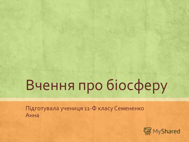 Вчення про біосферу Підготувала учениця 11-Ф класу Семененко Анна