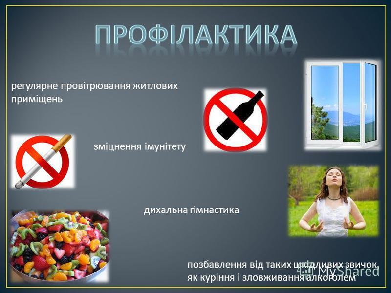 регулярне провітрювання житлових приміщень позбавлення від таких шкідливих звичок, як куріння і зловживання алкоголем дихальна гімнастика зміцнення імунітету