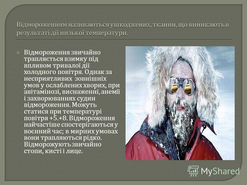 Відмороження звичайно трапляється взимку під впливом тривалої дії холодного повітря. Однак за несприятливих зовнішніх умов у ослаблених хворих, при авітамінозі, виснаженні, анемії і захворюваннях судин відмороження. Можуть статися при температурі пов
