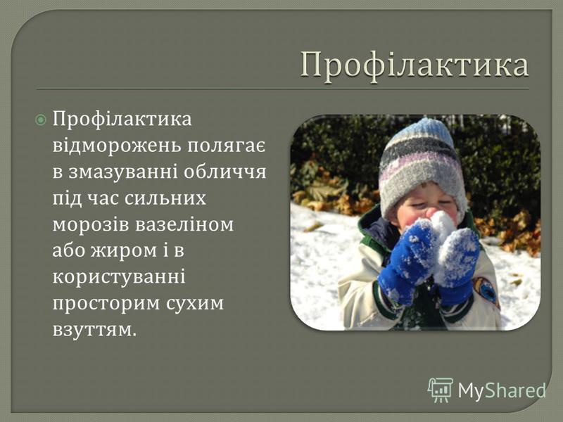Профілактика відморожень полягає в змазуванні обличчя під час сильних морозів вазеліном або жиром і в користуванні просторим сухим взуттям.