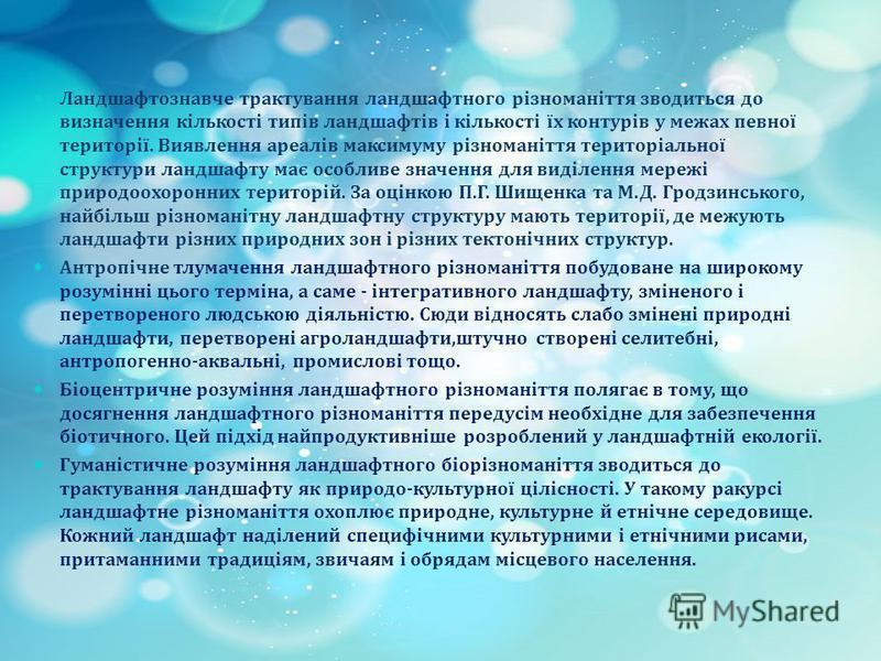М. Д. Гродзинський, П. Г. Шищенко вказують на чотири аспекти трактування ландшафтного різноманіття : Ці аспекти взаємодоповнюють один одного і не суперечать один одному. ландшафтознавчий антропічний біоцентричний гуманістичний М. Д. ГродзинськийП. Г.
