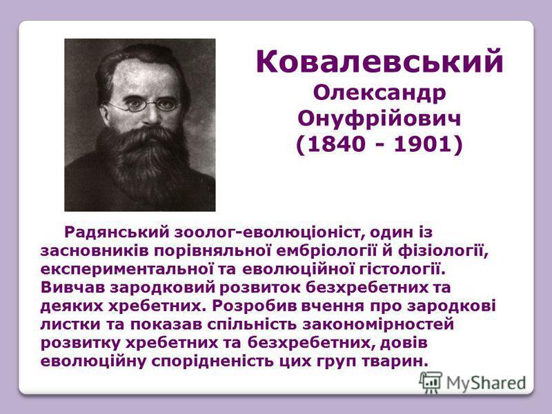 Радянський зоолог-еволюціоніст, один із засновників порівняльної ембріології й фізіології, експериментальної та еволюційної гістології. Вивчав зародковий розвиток безхребетних та деяких хребетних. Розробив вчення про зародкові листки та показав спіль