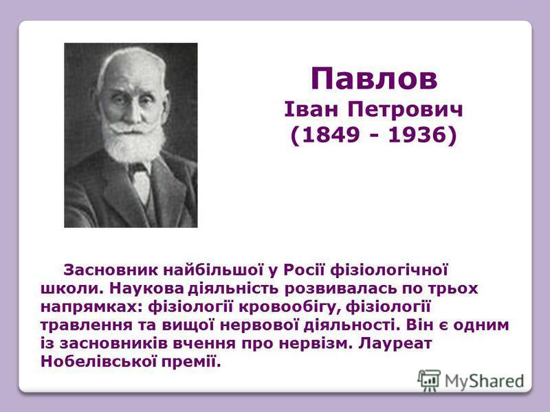 Засновник найбільшої у Росії фізіологічної школи. Наукова діяльність розвивалась по трьох напрямках: фізіології кровообігу, фізіології травлення та вищої нервової діяльності. Він є одним із засновників вчення про нервізм. Лауреат Нобелівської премії.