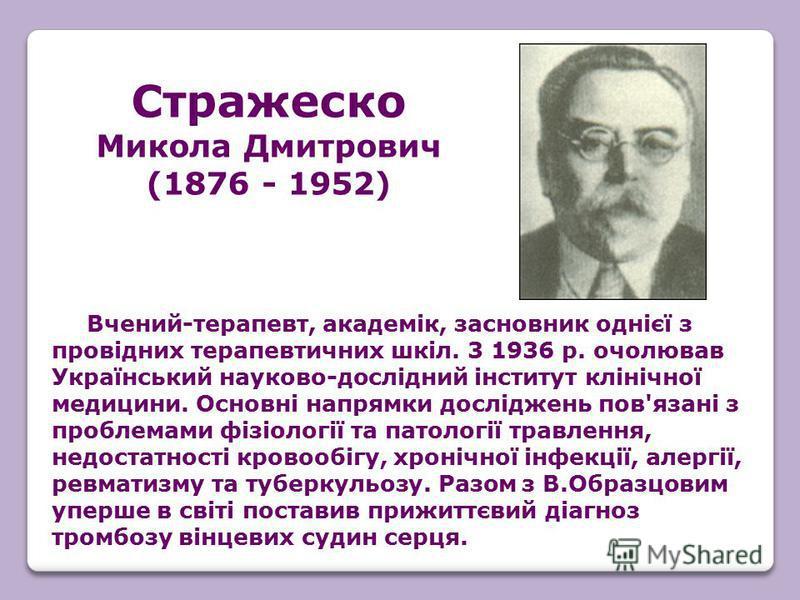 Вчений-терапевт, академік, засновник однієї з провідних терапевтичних шкіл. 3 1936 р. очолював Український науково-дослідний інститут клінічної медицини. Основні напрямки досліджень пов'язані з проблемами фізіології та патології травлення, недостатно