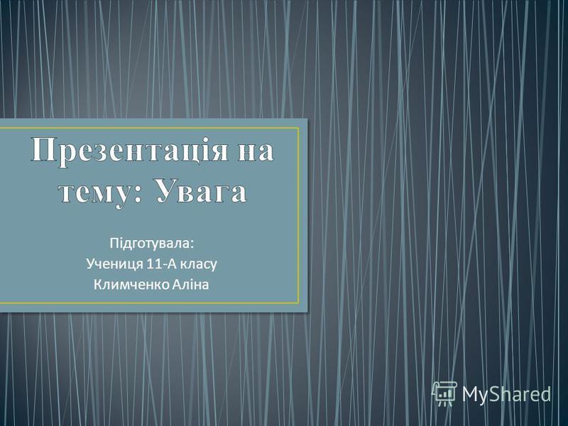 Підготувала : Учениця 11- А класу Климченко Аліна
