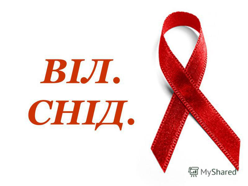 ВІЛ. СНІД.