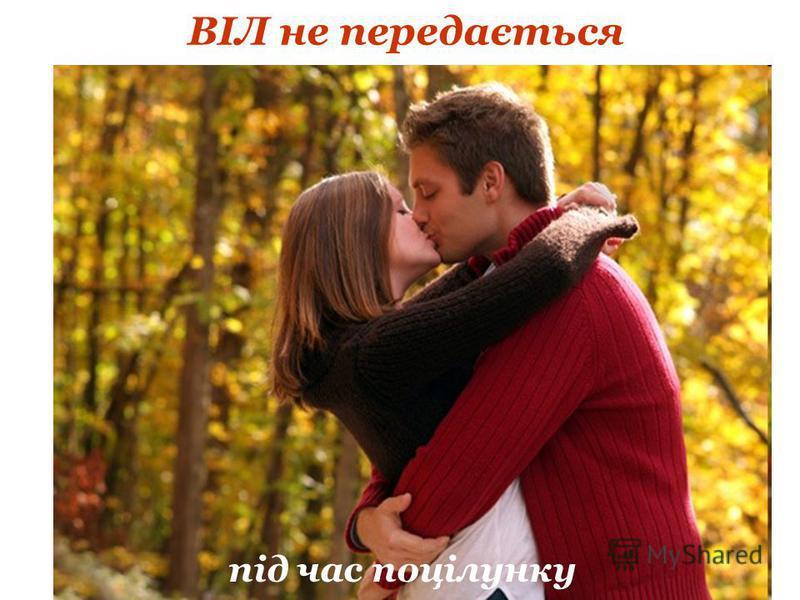 ВІЛ не передається під час поцілунку