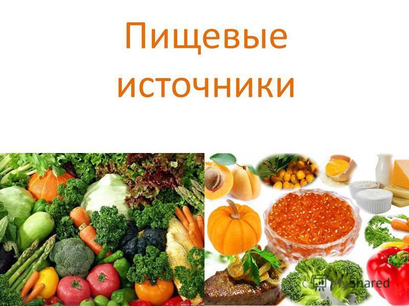 Пищевые источники