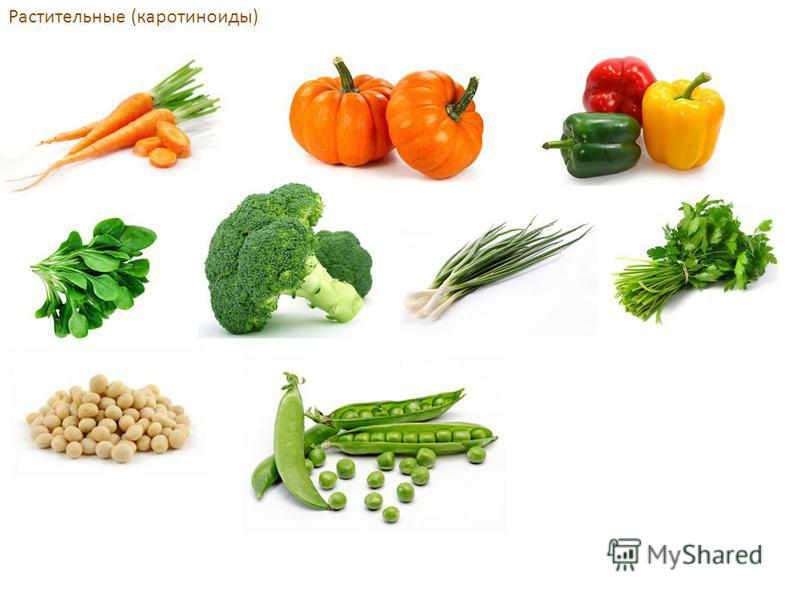 Растительные (каротиноиды)