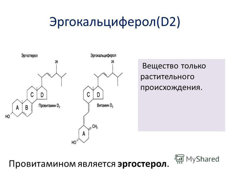 Эргокальциферол(D2) Вещество только растительного происхождения. Провитамином является эргостерол.