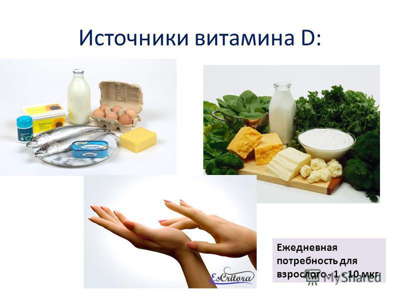 Источники витамина D: Ежедневная потребность для взрослого - 1 - 10 мкг