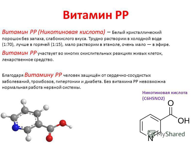 Витамин PP Витамин PP (Никотиновая кислота) – Белый кристаллический порошок без запаха, слабокислого вкуса. Трудно растворим в холодной воде (1:70), лучше в горячей (1:15), мало растворим в этаноле, очень мало в эфире. Витамин PP участвует во многих