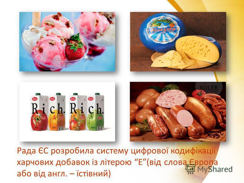Рада ЄС розробила систему цифрової кодифікації харчових добавок із літерою Е(від слова Європа або від англ. – їстівний)