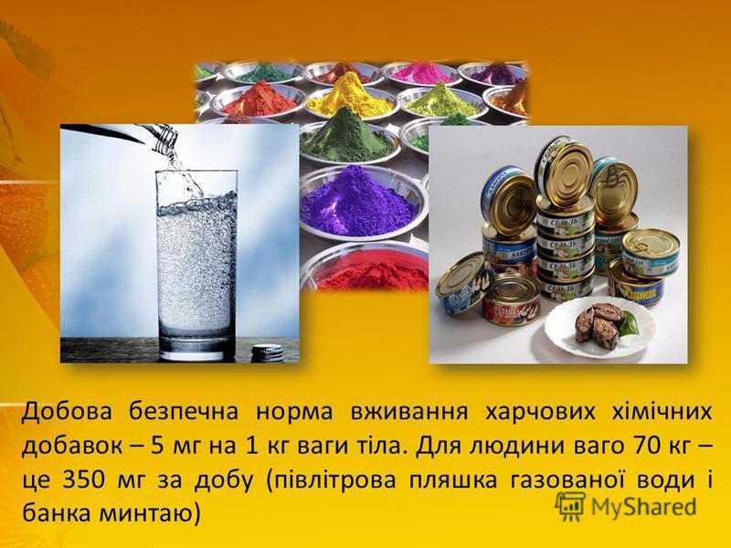 Добова безпечна норма вживання харчових хімічних добавок – 5 мг на 1 кг ваги тіла. Для людини ваго 70 кг – це 350 мг за добу (півлітрова пляшка газованої води і банка минтаю)